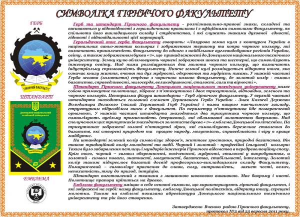 simvolika_gf