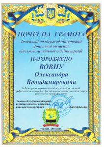 Gramota_Vovna