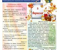 Донецький політехнік