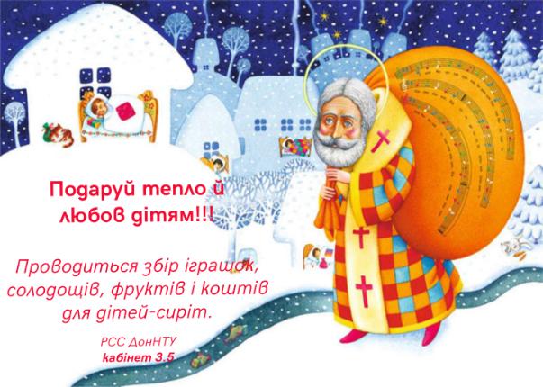Акція «Торбинка Добра» до Дня Святого Миколая