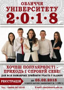 відбір Лица университета 2018