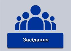 4 Засідання
