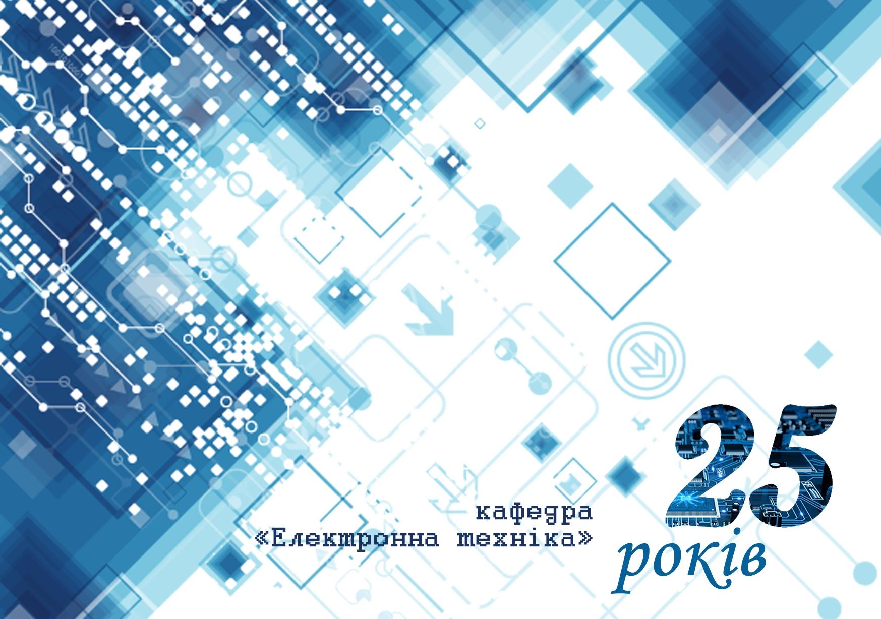 25 каф ЕТ