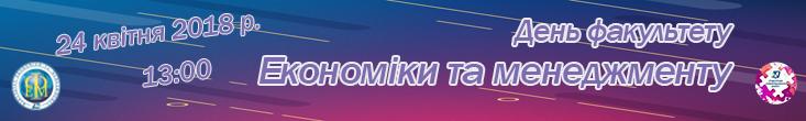 День факультету ФЕМ