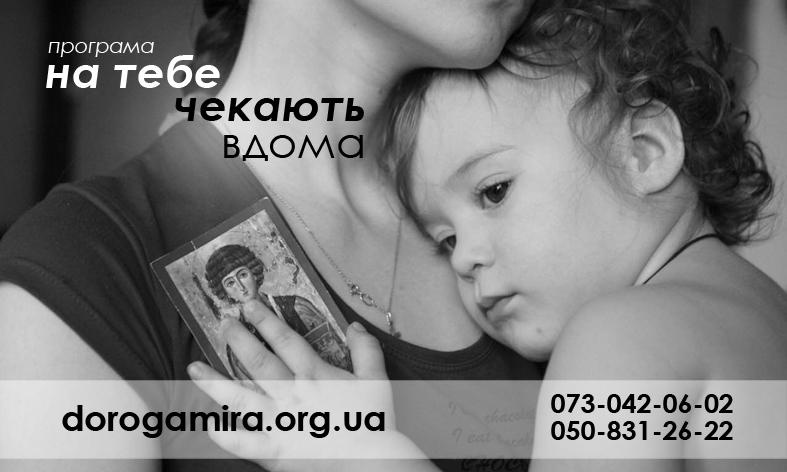 DorogaMira bigboard photos chb ukr