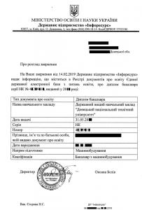 Приклад довідки інфоресурсу з відомостями про власний документ про освіту з ЄДЕБО