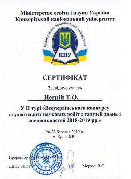 СертифікатНегрій Кривий Ріг